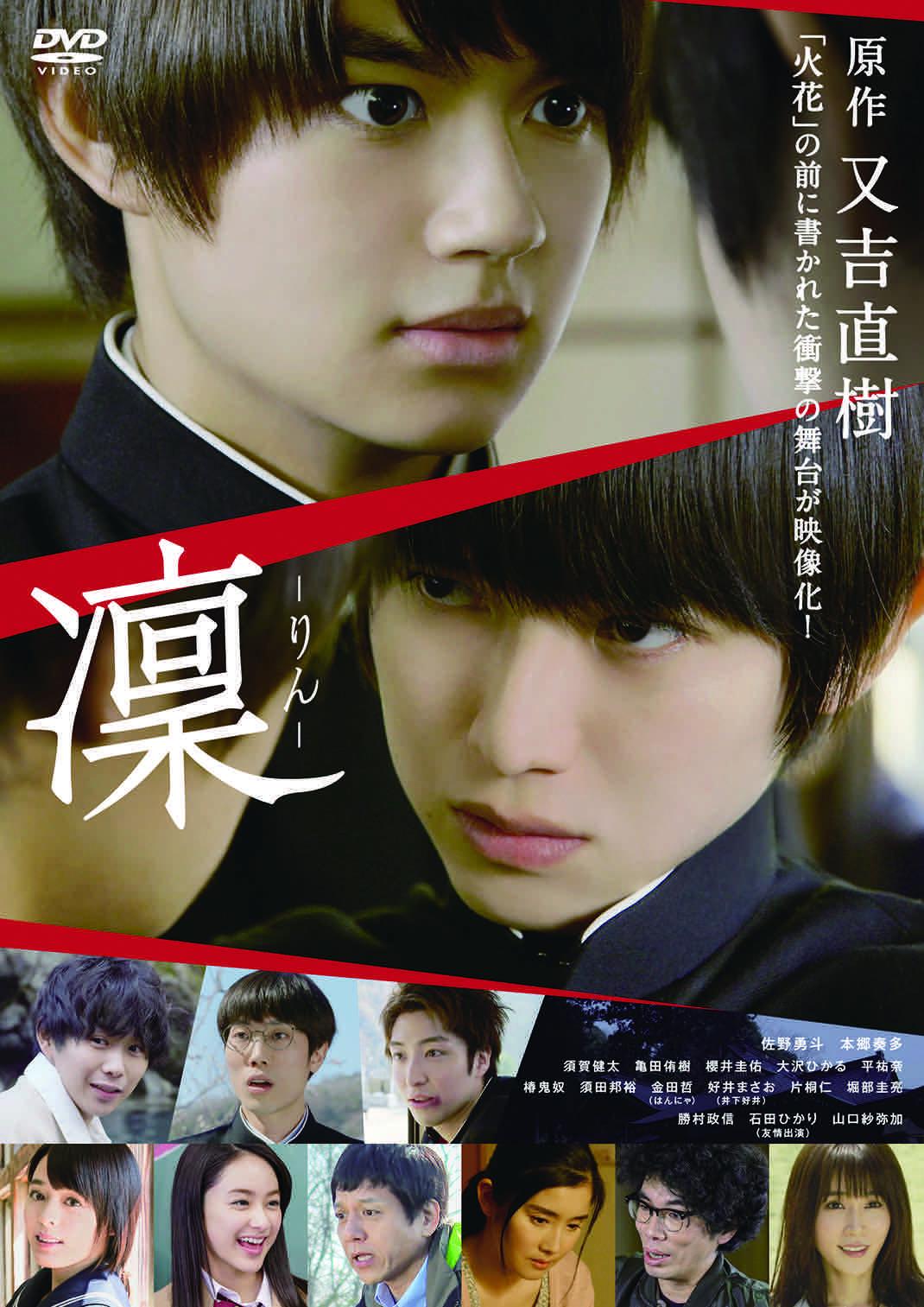 DVD&BLU-RAY 『凜-りん-』