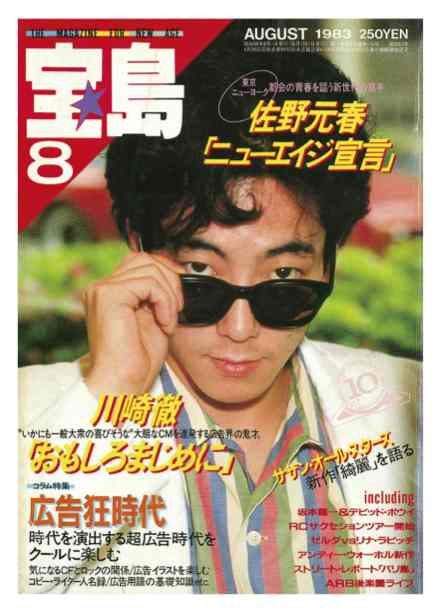 BEST MAG OF LIFETIME 『宝島』