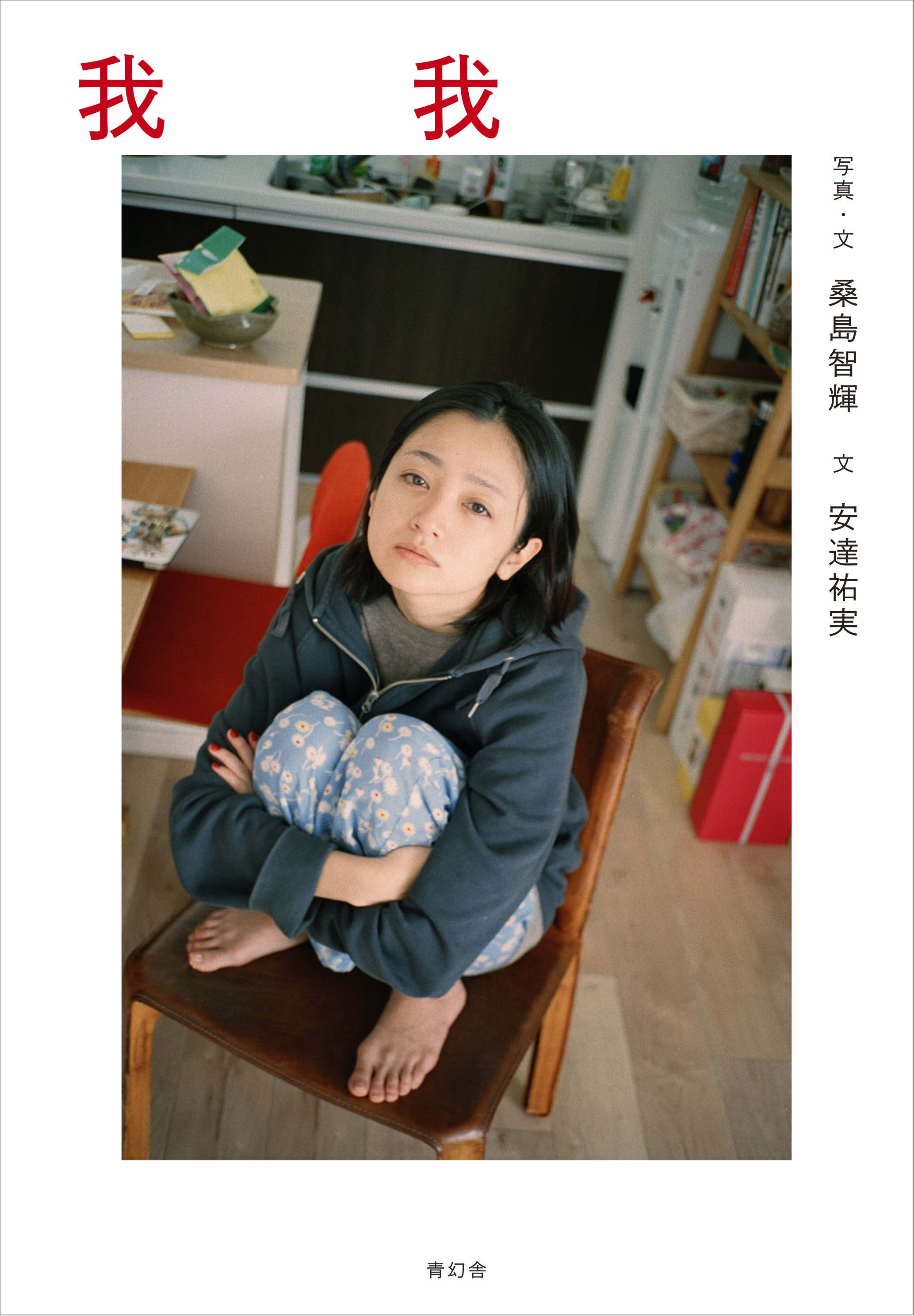 INFORMATION OF YUMI ADACHI & TOMOKI QWAJIMA