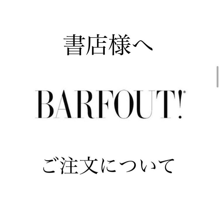 【書店様へ】BARFOUT! / STEPPIN'OUT!ご注文について